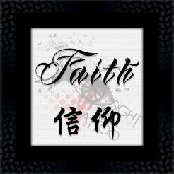 Faith (15x15) copy